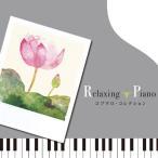 リラクシング・ピアノ コブクロ・コレクションヒーリング CD 音楽 癒し ヒーリングミュージック 不眠 ヒーリング