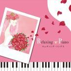 リラクシング・ピアノ ウェディング・ソングス 結婚式 BGM ヒーリング CD 音楽 癒し ヒーリングミュージック