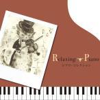 リラクシング・ピアノ ジブリ・コレクションヒーリング CD 音楽 癒し ヒーリングミュージック 不眠 ヒーリング