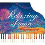 (試聴できます) リラクシング・ピアノ〜マイ・フェイバリット・ディズニー ヒーリング CD  癒し ヒーリングミュージック  プレゼント ディズニー ピアノ