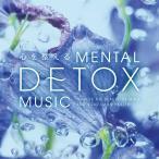 心を整える メンタルデトックス・ミュージックヒーリング CD 音楽 癒し ヒーリングミュージック 不眠 ヒーリング