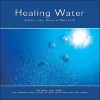 ヒーリング・ウォーターヒーリング CD 音楽 癒し ヒーリングミュージック 不眠 ヒーリング