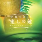(試聴できます)究極のゆらぎ 癒しの鐘ヒーリング CD 音楽 癒し ヒーリングミュージック 不眠 ヒーリング