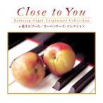 Close to You カーペンターズ・コレクションヒーリング CD 音楽 癒し ヒーリングミュージック 不眠 ヒーリング