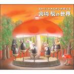 (試聴できます)ストリートオルガンが奏でる宮崎 駿の世界ヒーリング CD 音楽 癒し 胎教cd 赤ちゃん 寝かしつけ ヒーリングミュージック 不眠