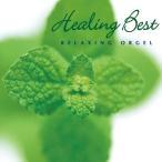 ヒーリング・ベスト α波オルゴール・ベスト【2枚組CD】 オルゴール CD ヒーリングミュージック 不眠 ヒーリング