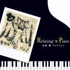 リラクシング・ピアノ 宮崎駿・コレクションヒーリング CD 音楽 癒し ヒーリングミュージック 不眠 ヒーリング