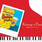 リラクシング・ピアノ SMAPコレクションヒーリング CD 音楽 癒し ヒーリングミュージック 不眠 ヒーリング