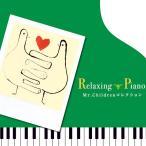 リラクシング・ピアノ Mr.Children コレクションヒーリング CD 音楽 癒し ヒーリングミュージック 不眠 ヒーリング