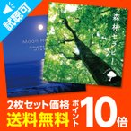 ムーン森林セットヒーリング CD 音楽 癒し ヒーリングミュージック 不眠 ヒーリング