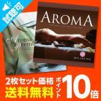 ヒーリングミュージック 送料無料 CD 極アロマ2枚セット 不眠 ヒーリング