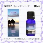 アロマオイル Sleep ラベンダーハーブ 睡眠環境プランナー推薦 「Dellaアロマシリーズ」