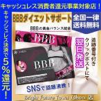 ショッピングダイエット トリプルビー BBB 1箱orkis  30本入 ダイエットサプリメント