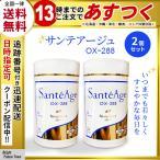 サンテアージュOX-288 ニナファーム180粒  サプリメント 2個セット