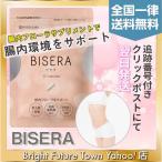 ビセラ BISERA 30粒