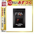 ファイラ サプリメント マッスルサプリ fira hmb 120粒