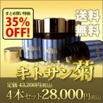 キトサン菊 4本 日本生物化学株式会社