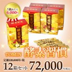 TOMIN 酵素習慣 12箱セット 日本生物化学株式会社