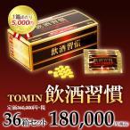 TOMIN 飲酒習慣 36箱セット 日本生物化学株式会社