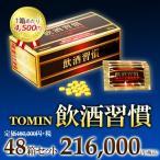 TOMIN 飲酒習慣 48箱セット 日本生物化学株式会社
