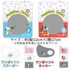 【送料無料】子供用 キャラクターマスク 3枚入り ミッキー スヌーピー ミニオン ホワイト ピンク ブラック 白 黒