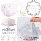 バタフライ チュール マスク 20枚 ホログラム レース シースルー 使い捨て メルトブローン不織布 3層構造 涼しい フリル 柄 カラー キラキラ ラメ 蝶々 夏用