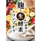 生酵素 麹 コンブチャ ダイエット サプリメント 麹と60種類の生酵素+コンブチャ 1カ月分