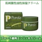 プローラ薬用エンリッチクリーム 67g低刺激性油性保湿クリーム「代引手数料無料」「初回購入5%OFF制度あり」