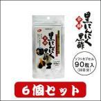 黒酢サプリ