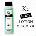 Ke Hunt Lotion(ケーハントローション)  200mL  ポイント10倍