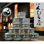 元祖くじら屋の鯨須の子大和煮12缶 送料無料 A07