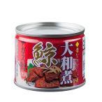 鯨缶詰 ナガス鯨大和煮缶 12缶 A07