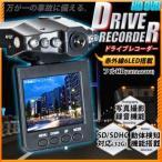 ショッピングドライブレコーダー ドライブレコーダー 送料無料