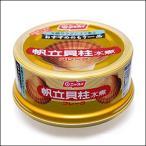 帆立貝柱水煮フレーク缶 24缶 送料無料  ポイント10倍