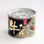 伊達の牛たん大和煮缶 6缶 送料無料