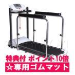 ルームランナー 低速電動ウォーカー DK-205 リハビリウォーカー ダイコー(マット付)
