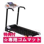 ルームランナー 電動トレッドミル DK-240T ランニングマシン ダイコー(特典ゴムマット付)