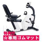 エアロバイク Dyaco(ダイヤコ) リカンベントバイク SR145S-40(専用マット付)