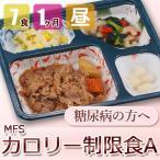 MFS カロリー制限食A 昼用 7食x4回コース 糖尿病食 低カロリー 送料無料