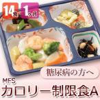 MFS カロリー制限食A 14食x4回コース 糖尿病食 低カロリー 送料無料
