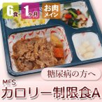 MFS カロリー制限食A 6食x4回 肉コース 糖尿病食 低カロリー 送料無料