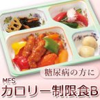 MFS カロリー制限食B お試し6食セット 糖尿病食 低カロリー 送料無料