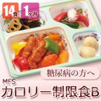 MFS カロリー制限食B 14食x4回コース 糖尿病食 低カロリー 送料無料