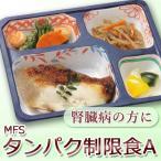 MFS タンパク制限食A お試し6食セット 腎臓病食 透析 送料無料