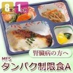 MFS タンパク制限食A 8食x4回コース 腎臓病食 透析 送料無料