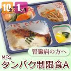 MFS タンパク制限食A 10食x4回コース 腎臓病食 透析 送料無料
