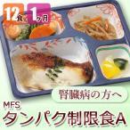 MFS タンパク制限食A 12食x4回コース 腎臓病食 透析 送料無料