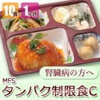 MFS タンパク制限食C 10食x4回コース 腎臓病食 透析 送料無料