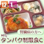 MFS タンパク制限食C 12食x4回コース 腎臓病食 透析 送料無料