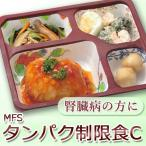 MFS タンパク制限食C お試し6食セット 腎臓病食 透析 送料無料